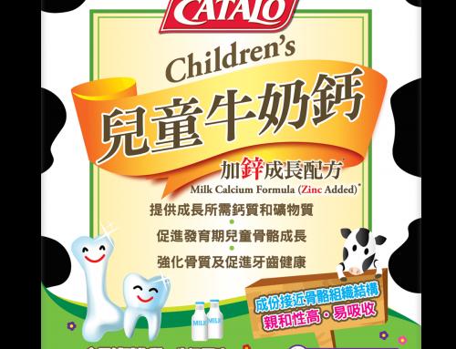 兒童牛奶鈣加鋅成長配方