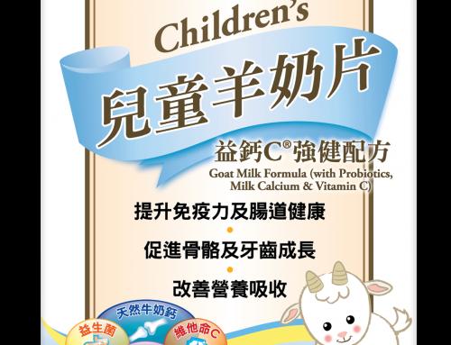 兒童羊奶片益鈣C®強健配方